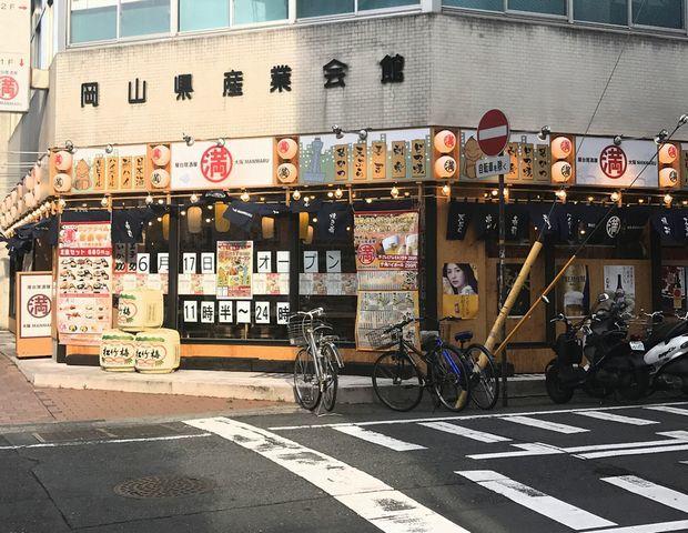 大阪満マル①