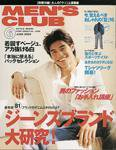 MENS_CLUB_JUNE_2003.jpg