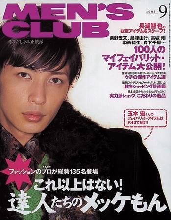 MENS_CLUB_SEPTEMBER_2005.jpg