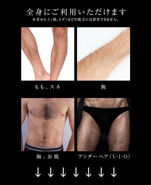 夏 メンズ ムダ毛処理 男 1