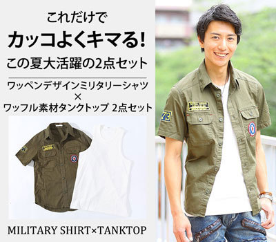 メンズ ミリタリーシャツ 2017 夏服 セット