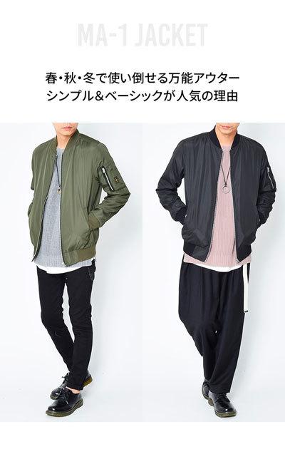 大学生 秋 メンズファッション MA-1 ミリタリージャケット