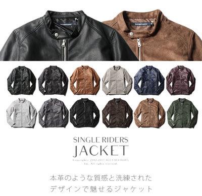 ライダースジャケット カラーバリエーション 豊富