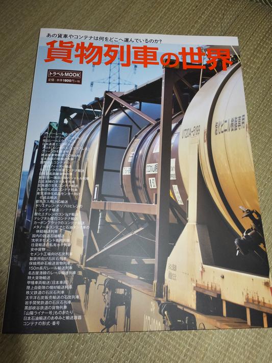 貨物列車の世界 (1)のコピー