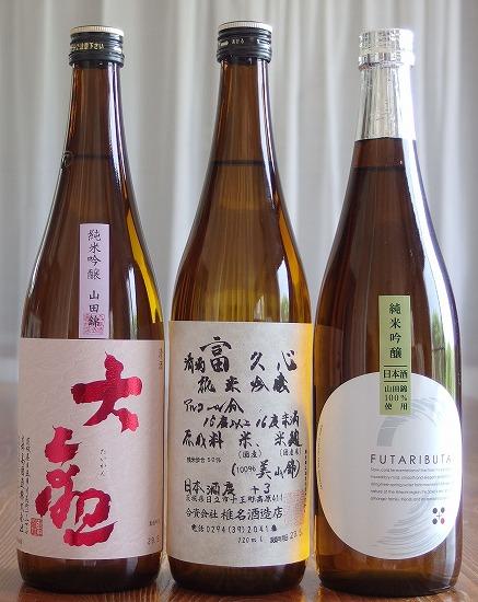170522日立市ふるさと納税日本酒