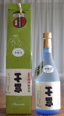 170515さかさ富士720ml