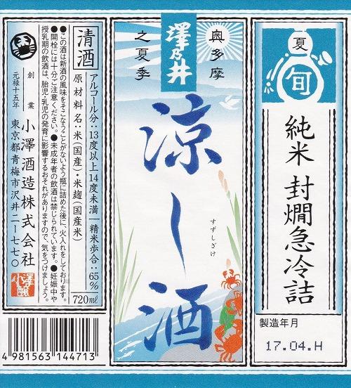 澤乃井涼し酒720mlラベル