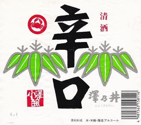 澤乃井辛口