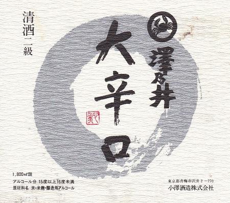 澤乃井大辛口