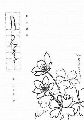 短歌通信月見草27号表紙
