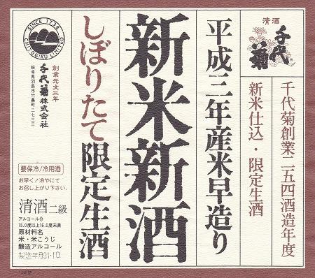千代菊新米新酒1800mlラベル
