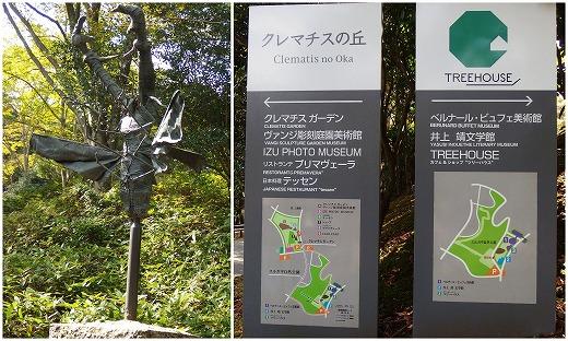 1610-23クレマチスの丘・駿河平自然公園道