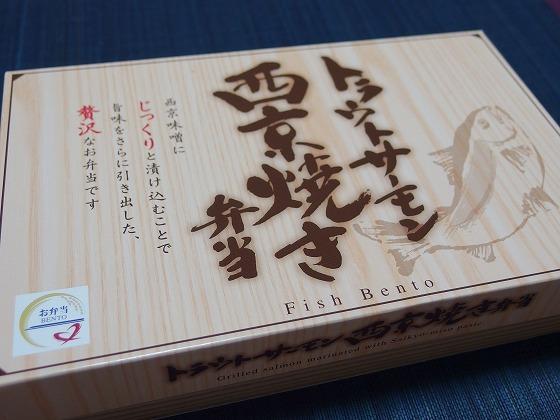 170511トラウトサーモン西京焼き弁当外箱