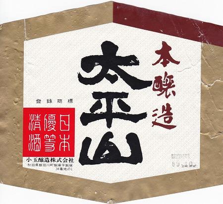 大平山本醸造1989-10
