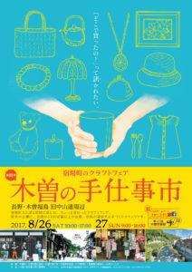 poster-2017-212x300.jpg