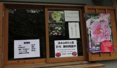 中山藤・清水白踊子 392