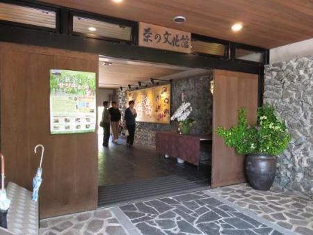 茶の文化館 001