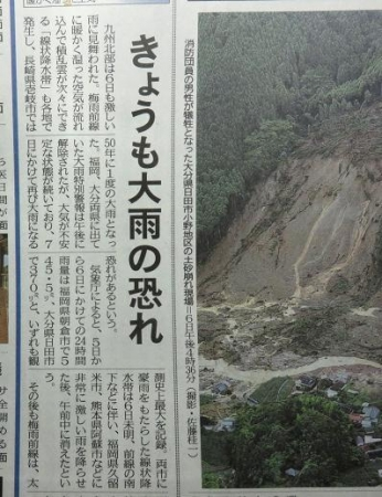 九州豪雨記事 007