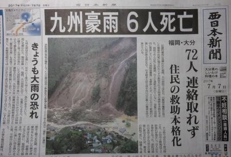 九州豪雨記事 011