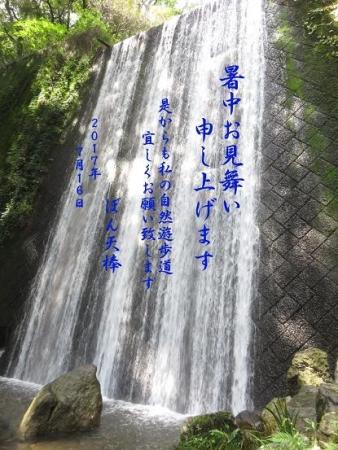 16日清水の滝 128