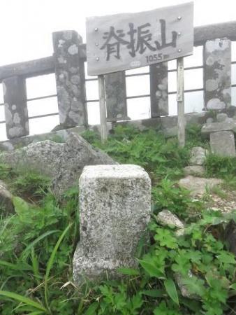 脊振山蝶山頂 075