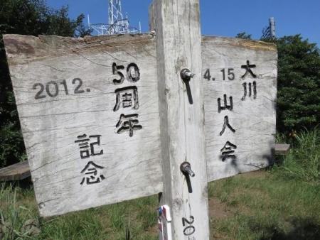キツネ八幡岳の 045