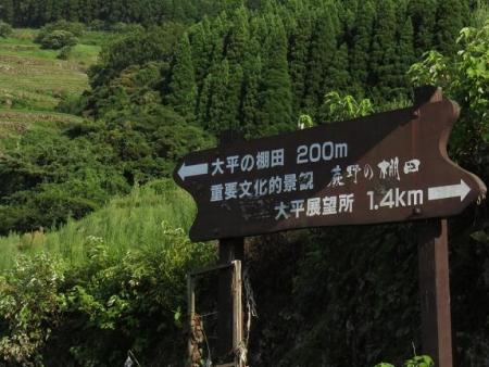キツネ八幡岳の 176