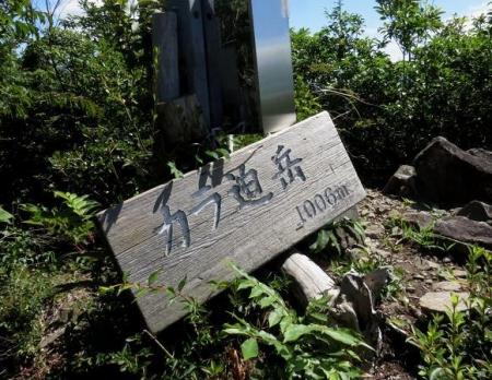 カラ迫岳に登る 143