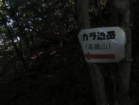 カラ迫岳に登る 095