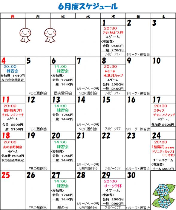 6月大会スケジュール