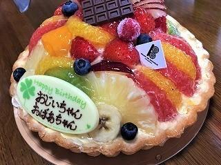 じじばば誕生日ケーキ 横
