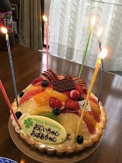 じじばば誕生日ケーキ 縦