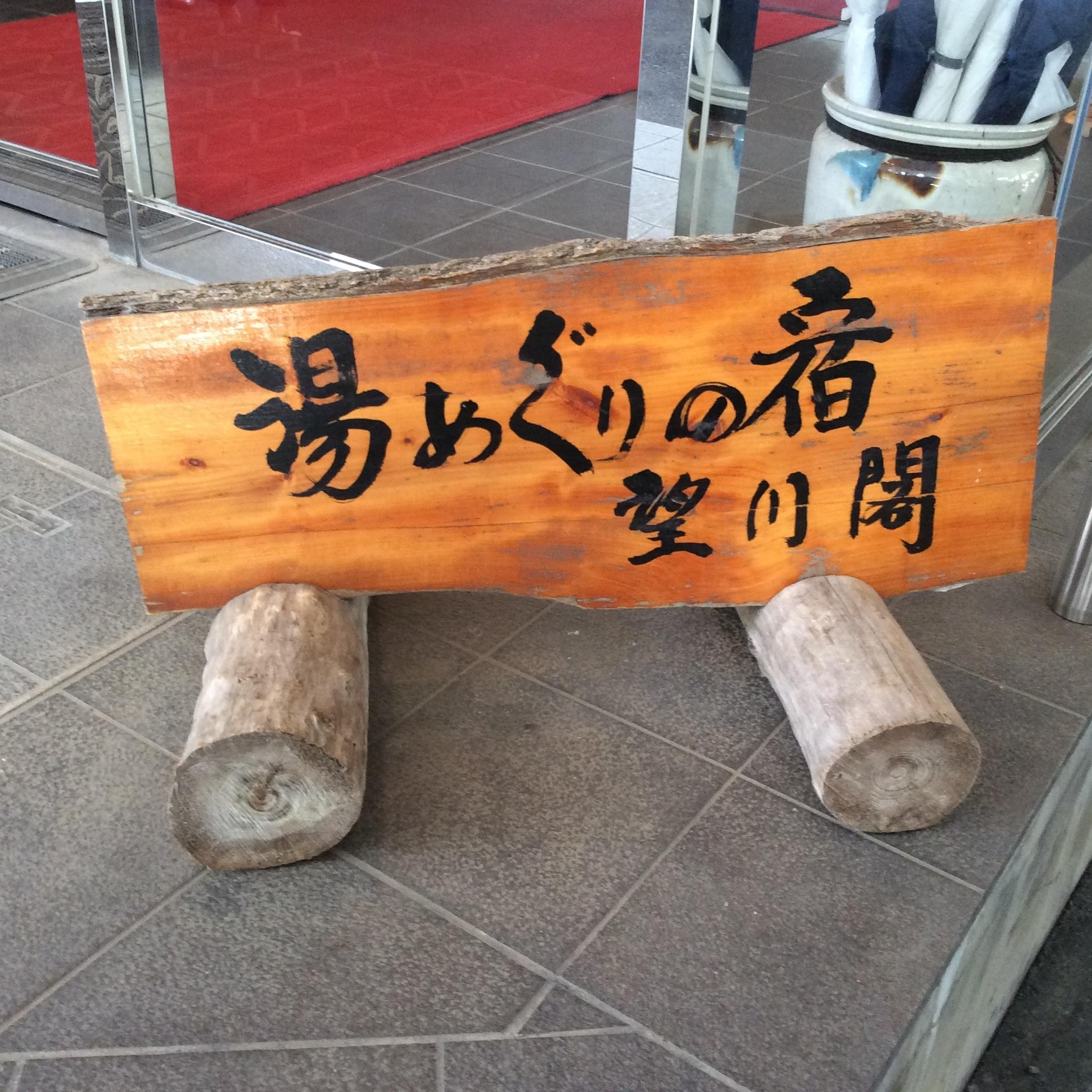 望川閣さん看板