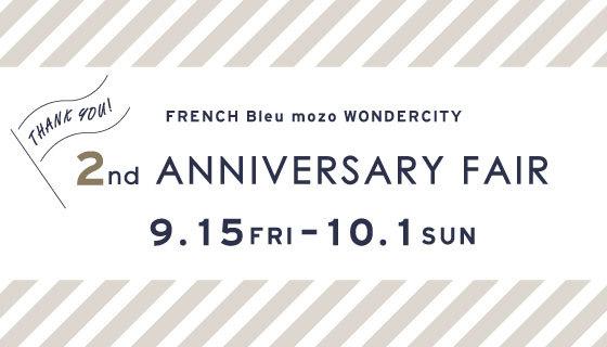 FRENCH Bleu mozo WONDERCITY店 2nd ANNIVERSARY FAIR