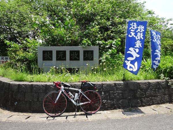 20170603秋元牧場 (7)