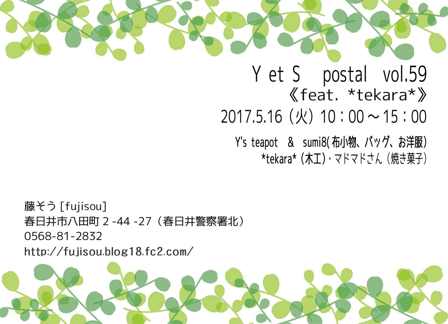 20170516のコピー