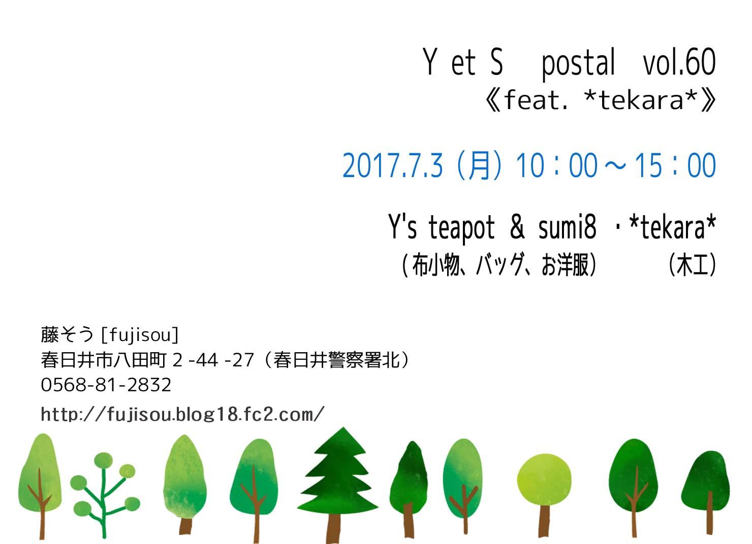 20170703のコピー