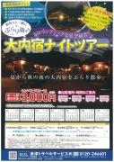 大内宿ナイトツアー
