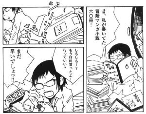 冒険マンガ小説