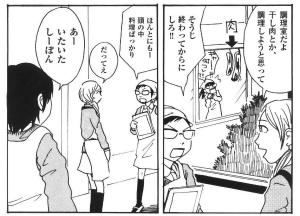 ツダ・しーちゃん