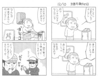 3億円事件の日