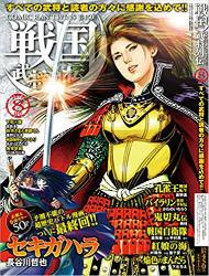 コミック乱ツインズ戦国武将列伝