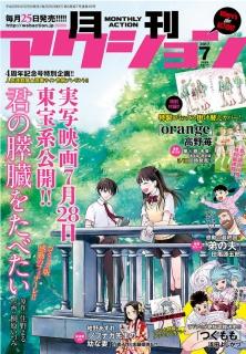 月刊アクション 2017・7月号