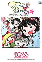 マコちゃん絵日記