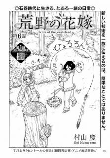 荒野の花嫁 第6話