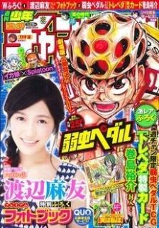 週刊少年チャンピオン 2015年No36_37