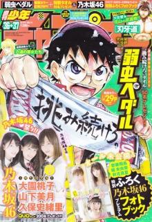 週刊少年チャンピオン 2017年No36_37