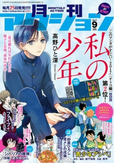 月刊アクション 2017・9月号
