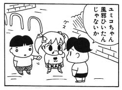 ユミコちゃん