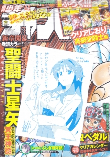週刊少年チャンピオン 2017・41号